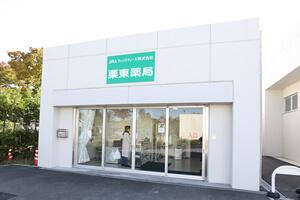 栗東TC内薬局