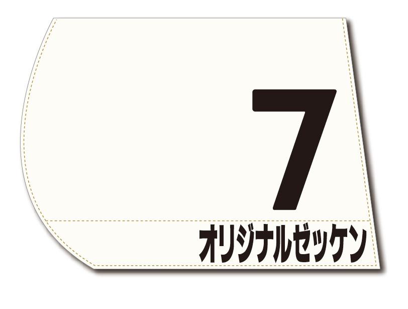 ダービー仕様(白金糸地×黒文字)