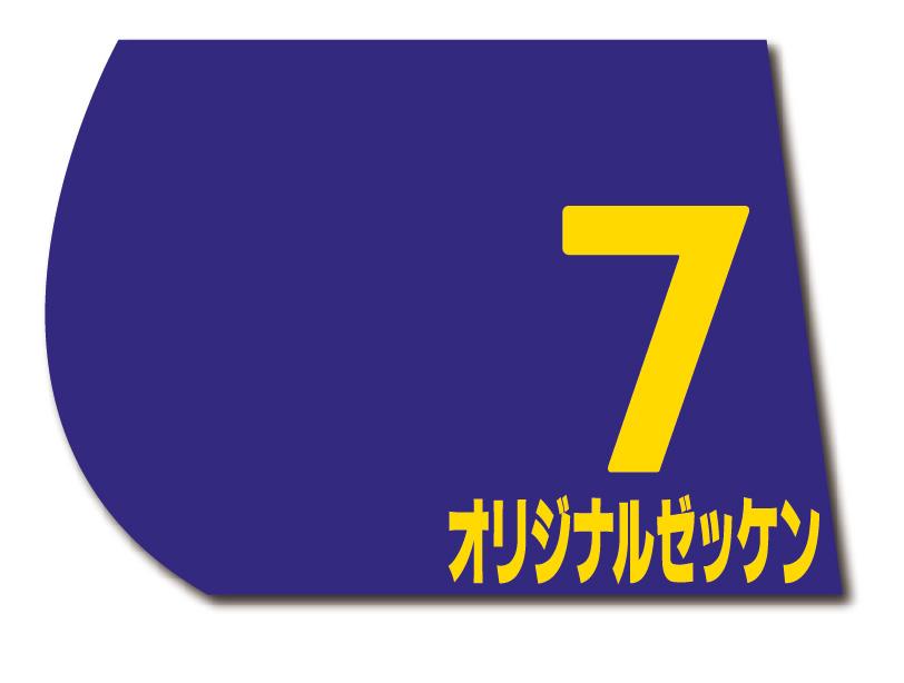 クラシック仕様(紫紺地×黄文字)