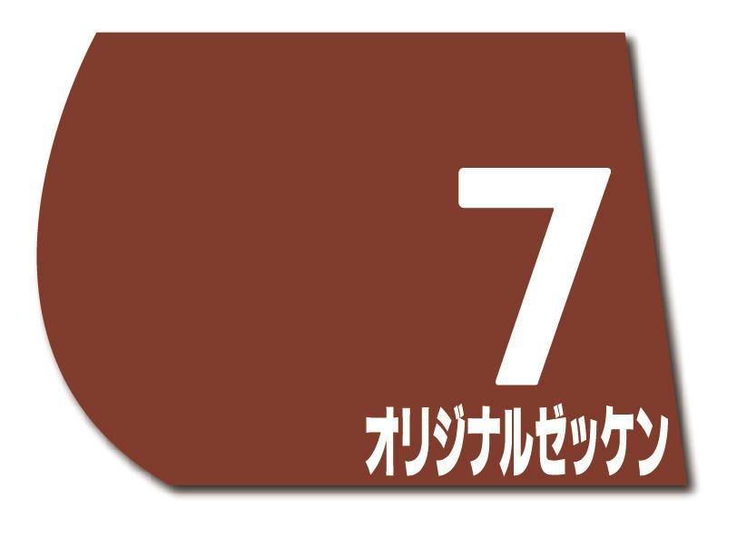 GⅡ仕様(赤褐色地×白文字)