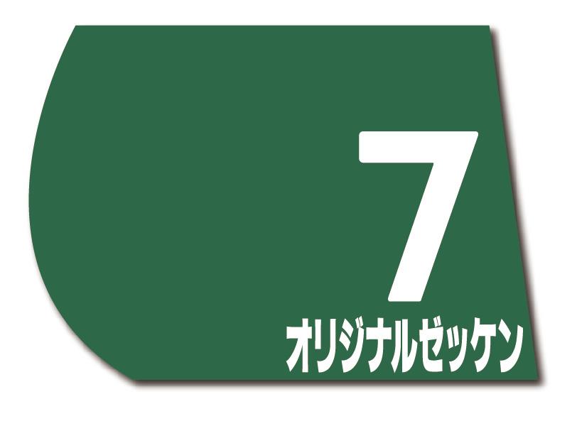 GⅢ仕様(深緑地×白文字)