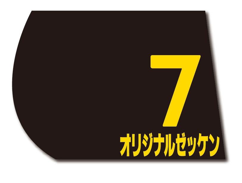 リステッド競走仕様(黒地×黄文字)