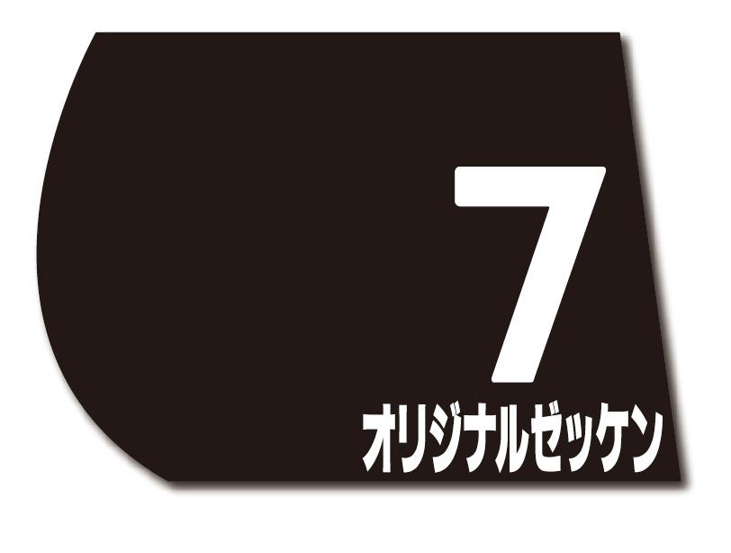 特別競走仕様(黒地×白文字)