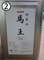 純米油 馬王(16.5kg)