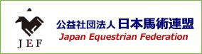 JEF 公益社団法人日本馬術協会